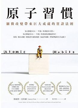 原子習慣;細微改變帶來巨大成就的實證法則