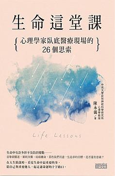 生命這堂課:心理學家臥底醫療現場的26個思索