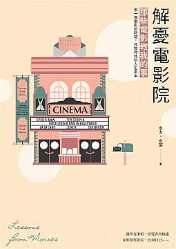 解憂電影院:那些電影教會我的事,用一場電影的時間,改寫你我的人生劇本