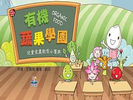 有機蔬果學園:兒童食農教育小寶典