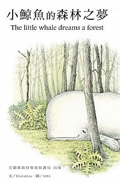 小鯨魚的森林之夢