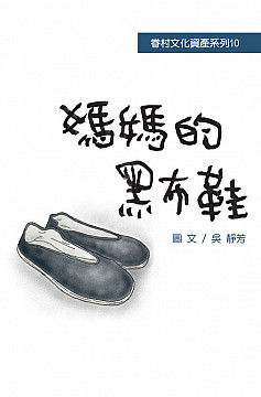媽媽的黑布鞋