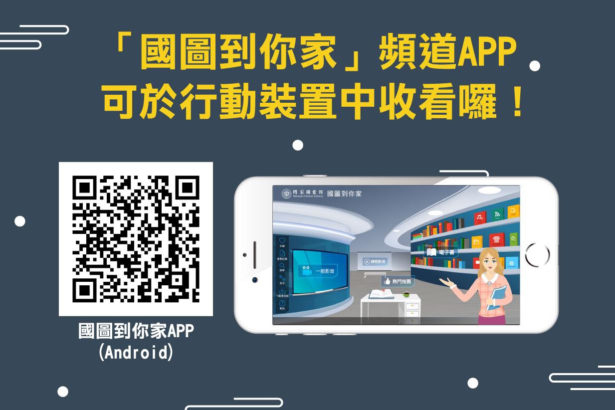 「國圖到你家」頻道APP可於行動裝置(Android)中收看囉!