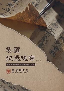 喚醒記憶瑰寶-國家圖書館敦煌文獻保存修復紀錄(英文版)