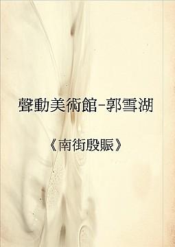 聲動美術館-郭雪湖《南街殷賑》