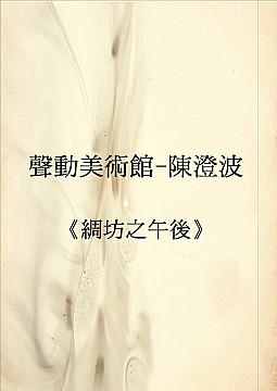 聲動美術館-陳澄波《綢坊之午後》