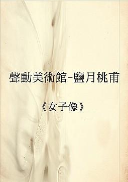 聲動美術館-鹽月桃甫《女子像》