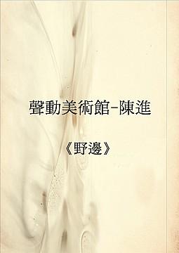 聲動美術館-陳進《野邊》