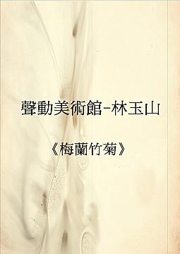 聲動美術館-林玉山《梅蘭竹菊》