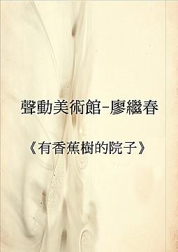 聲動美術館-廖繼春《有香蕉樹的院子》