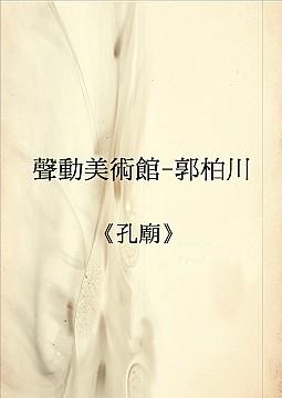 聲動美術館-郭柏川《孔廟》