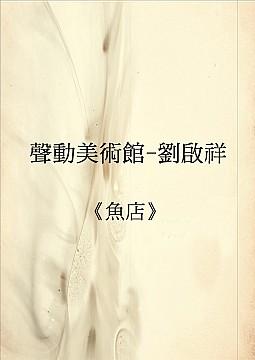 聲動美術館-劉啟祥《魚店》