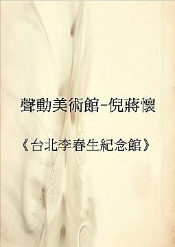 聲動美術館-倪蔣懷《臺北李春生紀念館》