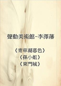 聲動美術館-李澤藩《青草湖暮色》《孫小姐》《東門城》