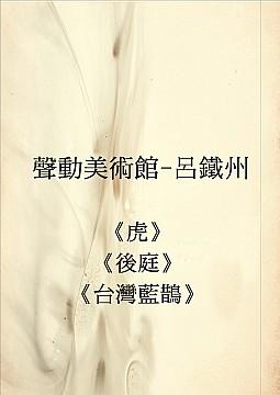 聲動美術館-呂鐵州《虎》《後庭》《台灣藍鵲》