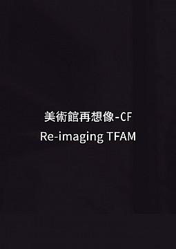 2017美術館再想像-CF