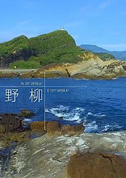 地質之旅-野柳