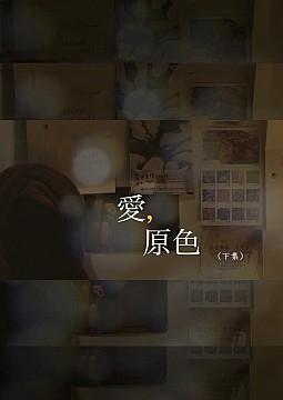 「2014工藝.無所不在」形象篇-愛,原色(下集)