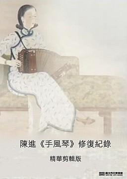 陳進手風琴修復紀錄