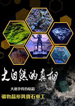 大地孕育的結晶-礦物晶形與寶石車工