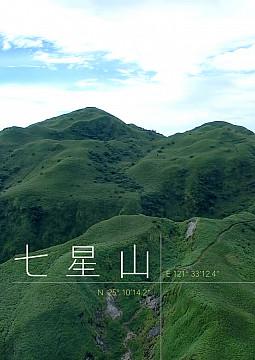 地質之旅-七星山