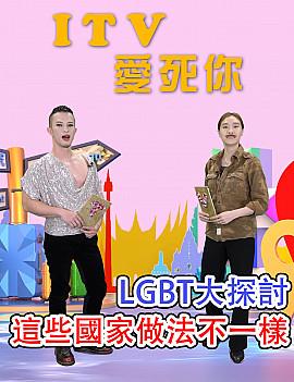 【ITV愛死你】LGBT大探討!這些國家作法不一樣?!