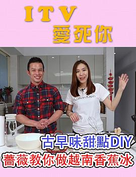 【ITV愛死你】古早味甜點DIY!薔薇教你做越南香蕉冰!